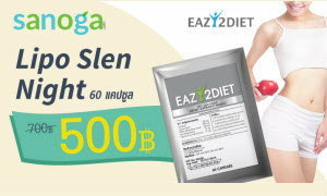 Eazy2Diet Lipo Slen Night