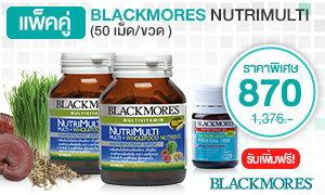 BLACKMORES NUTRIMULTI TAB (50 เม็ด) 2 ขวด + รับฟรี! BLACKMORES ODOURLESS FISH OIL (7 แคปซูล)