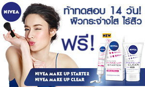 Nivea Give Away