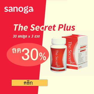 The Secret Plus (แพ็ค 3 ขวด)