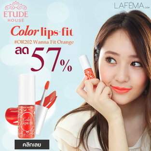 Etude House Color lips-fit #OR202 Wanna Fit Orange