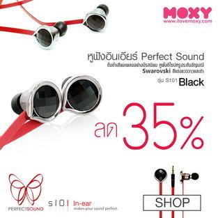 หูฟังอินเอียร์ Perfect Sound รุ่น S101 สีดำ จาก Arken Global