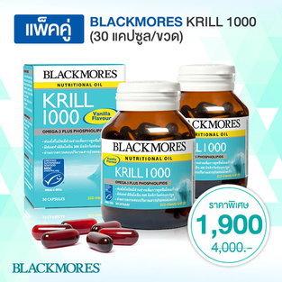 BLACKMORES KRILL 1000 (30 แคปซูล) จำนวน 2 ขวด