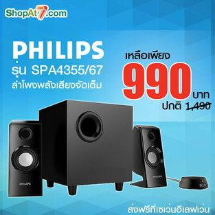 ลำโพง - Speaker Philips รุ่น SPA4355/67