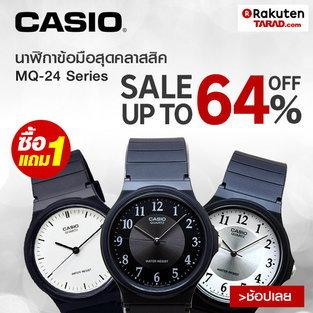 นาฬิกา คาสิโอ้ เอ็มคิว 24
