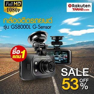 กล้องติดรถรุ่น GS8000L G-Sensor FULL HD 1080p