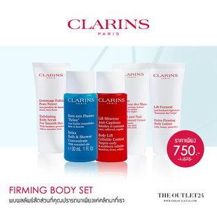 CLARINS ชุดผลิตภัณฑ์บำรุงผิวกาย Perfect Body