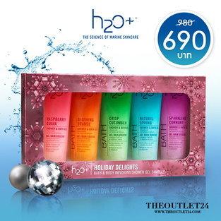 H20 Plus ชุดผลิตภัณฑ์เจลอาบน้ำ HOLIDAY DELIGHTS
