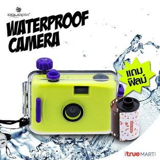 กล้อง Aquapix Waterproof Camera + Film