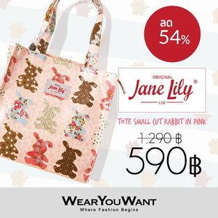 กระเป๋า Jane Lily ลายกระต่ายน้อย