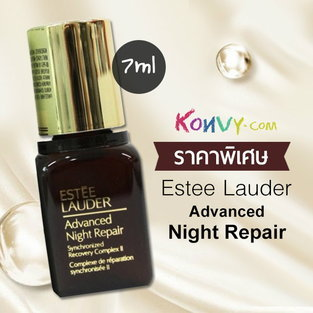 Estee Lauder Advanced Night Repair Synchronized Recovery Complex II 7ml