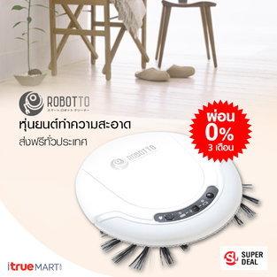 ROBOTTO หุ่นยนต์ทำความสะอาด รุ่น ProBot