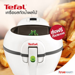 TEFAL หม้อทอดไฟฟ้า FZ200067