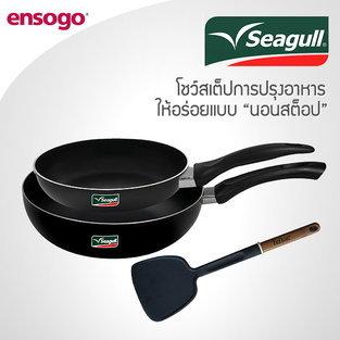 ชุดเครื่องครัว Non-Stick Seagull รุ่น Basic Kit