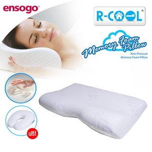 หมอนหนุน R-Cool - Memory Foam Butterfly Pillow