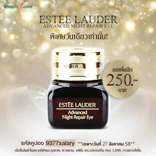 บำรุงรอบดวงตา Estee Lauder Advanced Night repair Eye Synchronized Complex II : 15 ml.