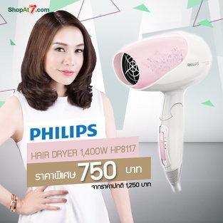 ไดร์เป่าผม Philips Care&Protect 1,400 W รุ่น HP8117