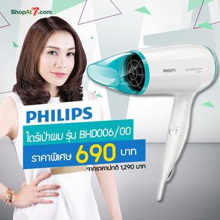 ไดร์เป่าผม Philips EssentialCare รุ่น BHD006/00