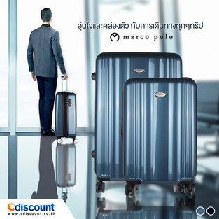 กระเป๋าเดินทาง Marco Polo 20 และ 28 นิ้ว - สีน้ำเงิน