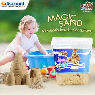 ทรายมีชีวิต Magic Sand Clay Mania - 1 กก.