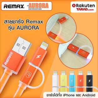 Remax สายชาร์จ 2 หัว รุ่น AURORA