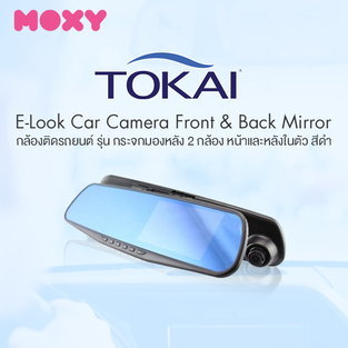 กล้องติดรถยนต์ TOKAI รุ่น กระจกมองหลัง 2 กล้อง - สีดำ