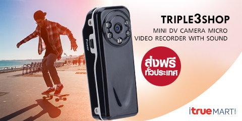 กล้องจิ๋ว Mini DV Camera Micro Video Recorder with Sound