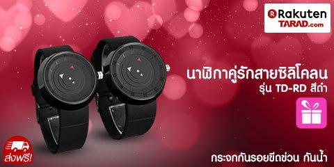 นาฬิกาคู่รักสายซิลิโคลน รุ่น TD-RD สีดำ