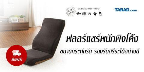Floor Chair พนักพิงโค้ง รุ่น ACE A174