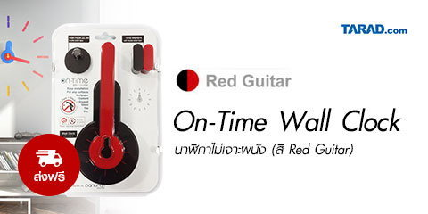 นาฬิกาไม่เจาะผนัง On-Time wall clock Red Guitar