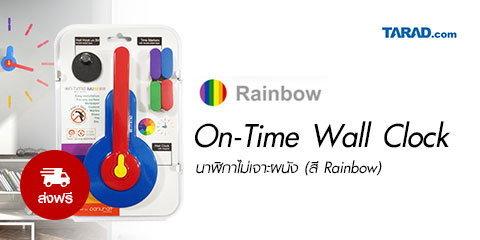 นาฬิกาไม่เจาะผนัง On-Time wall clock RAINBOW