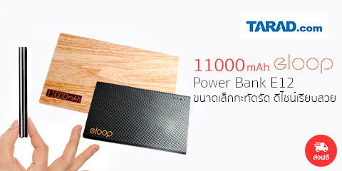 Powerbank eloop e12 11000 mah.