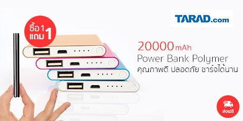 PowerBank Polymer 20000 mAh ซื้อ1 ฟรี 1 !!