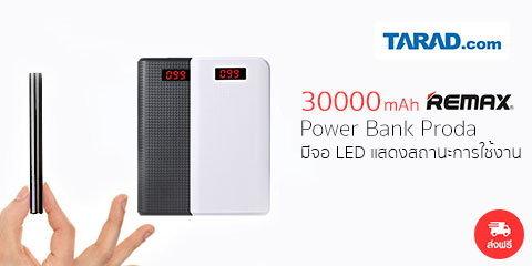 Powerbank REMAX รุ่น Proda 30000 mAh.