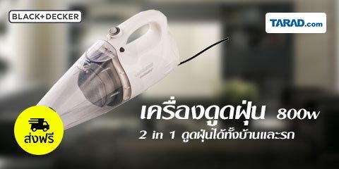 LACK+DECKER Vacuum Cleaner เครื่องดูดฝุ่น 2in1 800w VH801 CJ IMC