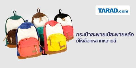 กระเป๋าสะพายหลังสามสีcolorful