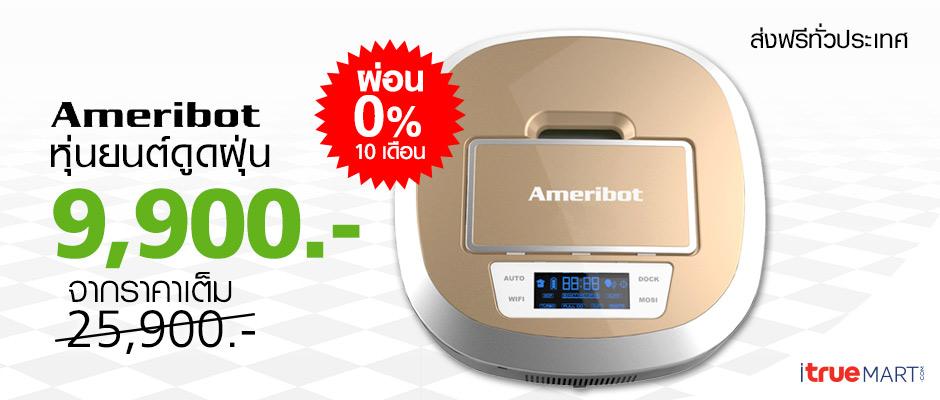 AMERIBOT หุ่นยนต์ดูดฝุ่น รุ่น 720