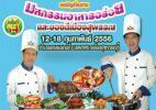มหกรรมอาหารอร่อยและของดีเมืองสุพรรณ ครั้งที่ 14