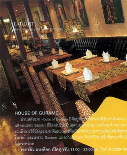 HOUSE OF GURAME