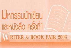 มหกรรมนักเขียน และหนังสือครั้งที่1