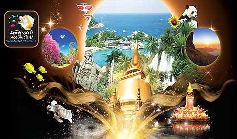 มหัศจรรย์ท่องเที่ยวไทย 2553