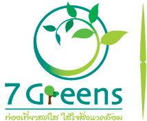 เที่ยวทั่วไทย ตามแนวคิด 7 Greens