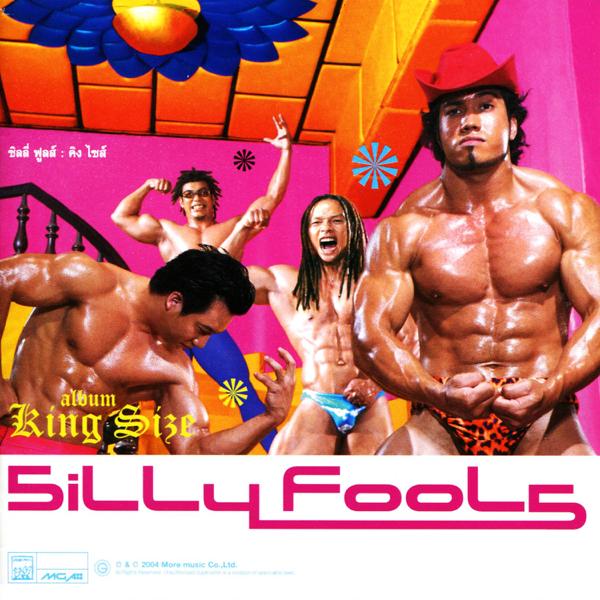 โต Silly Fools